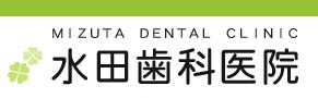 医療法人社団 水田歯科医院